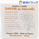 サボン ド マルセイユ サンフラワー(100g)【サボン・ド・マルセイユ】