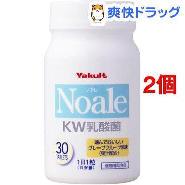 ヤクルト ノアレ タブレット(1.25g*30粒*2コセット)【ノアレ】【送料無料】
