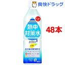 熱中対策水 レモン味(500mL*48本)【熱中対策水】