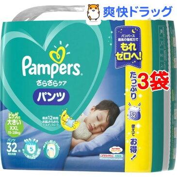 パンパース おむつ さらさらパンツ ウルトラジャンボ ビッグより大きい(32枚入*3コセット)【パンパース】【送料無料】