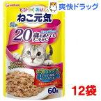 ねこ元気 総合栄養食パウチ 20歳を過ぎてもすこやかに お魚ミックス(60g*12コセット)【180105_soukai】【180119_soukai】【ねこ元気】