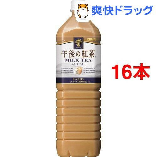 午後の紅茶 ミルクティー(1.5L*8本入*2コセット)【午後の紅茶】【送料無料】