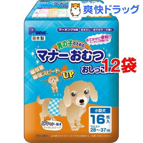 P・ワン 男の子のためのマナーおむつ おしっこ用 小型犬(16枚入*12コセット)【P・ワン(P・one)】