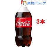 コカ・コーラ(2L*3本セット)