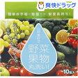 野菜洗い ほたて貝殻焼成パウダー 自然素材で野菜・くだもの丸洗い(1.2g*10包入)