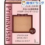 【おまけ付】プリマヴィスタ きれいな素肌質感 パウダーファンデーション ベージュオークル 05(9g)