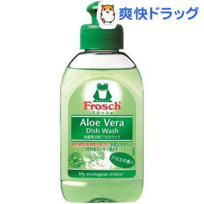 【在庫限り】フロッシュ 食器用洗剤 アロエヴェラ ミニボトル(125mL)【フロッシュ(fro…