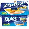 ジップロック コンテナー 正方形 700mL(2コ入)【Ziploc(ジップロック)】