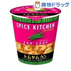 スパイスキッチン トムヤムクン フォースープ(1コ入)【スパイスキッチン】