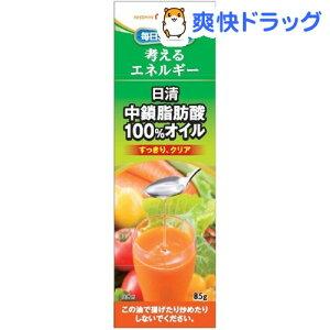 日清中鎖脂肪酸100%オイル(85g)