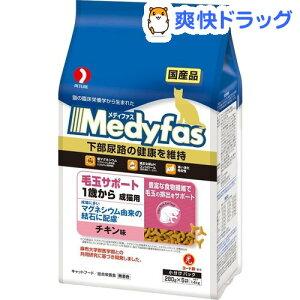 メディファス 毛玉サポート成猫用 / メディファス / キャットフード ドライ●セール中●★税込1...