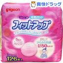 ピジョン 母乳パッド フィットアップ【増量品】(126枚)【フィットアップ】