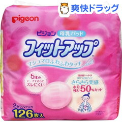 ピジョン 母乳パッド フィットアップ(126枚)【フィットアップ】[フィットアップ ピジョン …