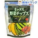 ミックス野菜チップス(100g)