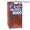 【アウトレット】【訳あり】スーパーグルコサミン3000(360粒)【ミナミヘルシーフーズ】