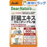 ディアナチュラスタイル 肝臓エキス*オルニチン・アミノ酸 20日分(60粒)