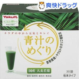 (累計販売10万個突破)ヤクルト 青汁のめぐり(7.5g*30袋入)【元気な畑】[大麦若葉 青…