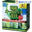 【アウトレット】【訳あり】オリヒロ 国産オーガニック青汁(30包)【オリヒロ(サプリメント)】