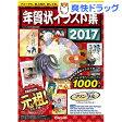 カシオ プリン写ル専用イラスト集2017 NEI-2017A(1コ入)【送料無料】