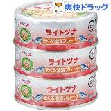 ライトツナ まぐろ油漬フレーク(70g*3缶)