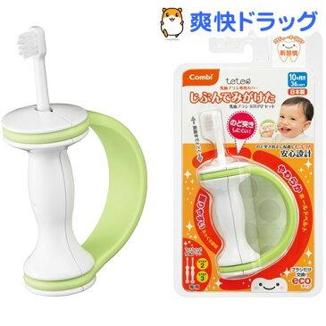 テテオ じぶんでみがけた 乳歯ブラシ STEP2セット(1セット)【テテオ(teteo)】