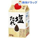 創味食品 塩たれ(320g)