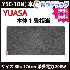 ユアサ ホットカーペット 1畳相当 本体 YSC-10N / ホットカーペット 暖房 あったか☆送料無料☆...