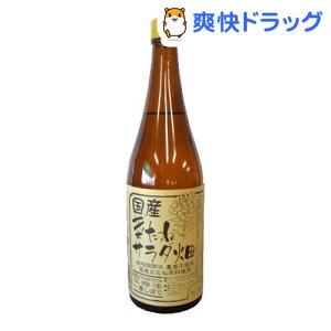 カホクの国産菜たねサラダ畑(650g)