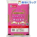 平成28年度産 おくさま印 香川県産 おいでまい 特A(5kg)