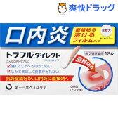【第(2)類医薬品】トラフル ダイレクト(セルフメディケーション税制対象)(12枚入)