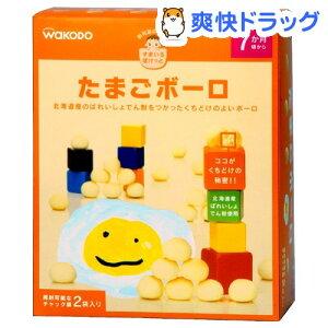 和光堂のおやつ たまごボーロ(25g*2袋入)【すまいるぽけっと】[赤ちゃん お菓子・おやつ …