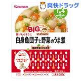 和光堂 BIGサイズのグーグーキッチン 白身魚団子と野菜のうま煮[1歳4ヶ月頃〜](100g)
