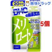 DHC メリロート 20日分(40粒入*5コセット)【DHC】【送料無料】