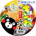 五木の生タイプカップ麺きつねうどん(254kcaL)(9コ)...