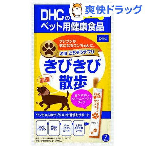 DHC ごちそうサプリ きびきび散歩(56g)【DHC】