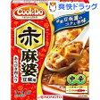 クックドゥ あらびき肉入り赤麻婆豆腐用(120g)【クックドゥ(Cook Do)】