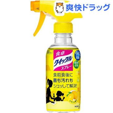 食卓クイックル スプレー レモンの香り 本体(300mL)【クイックル】