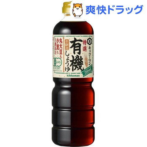 キッコーマン 特選有機しょうゆ(750mL)