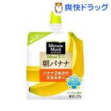 ミニッツメイド 朝バナナ(180g*6コ入)