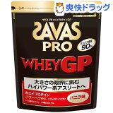 ザバス プロ ホエイプロテインGP バニラ味(840g(約40食分))