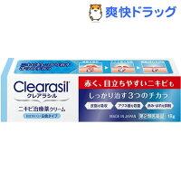 クレアラシルニキビ治療薬クリーム白色タイプ