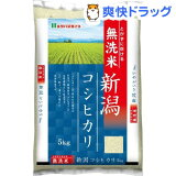 平成28年度産 無洗米 新潟県産コシヒカリ(5kg)