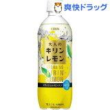 大人のキリンレモン(500mL*24本入)
