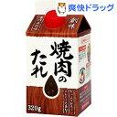創味食品 焼肉のたれ(320g)