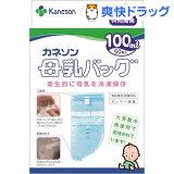 カネソン 母乳バッグ 100mL(50枚入)