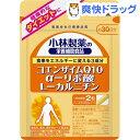 小林製薬 栄養補助食品 コエンザイムQ10 αリポ酸 L-カルニチン(...