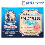 ロイヒつぼ膏 クール(156枚入)