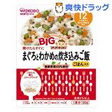 和光堂 BIGサイズのグーグーキッチン まぐろとわかめの炊き込みご飯[12ヶ月頃〜](120g)