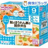 栄養マルシェ 鮭とほうれん草の雑炊弁当(80g*1コ入+80g*1コ入)