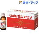 大正製薬 リポビタン アミノ(100mL*10本入)【HLS_DU】 /【リポビタン】[栄養ドリンク 滋養強壮]